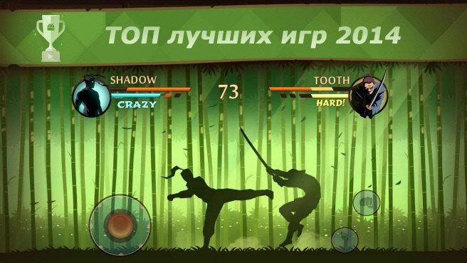 Скачати ігру на андроїд shadow fight 2
