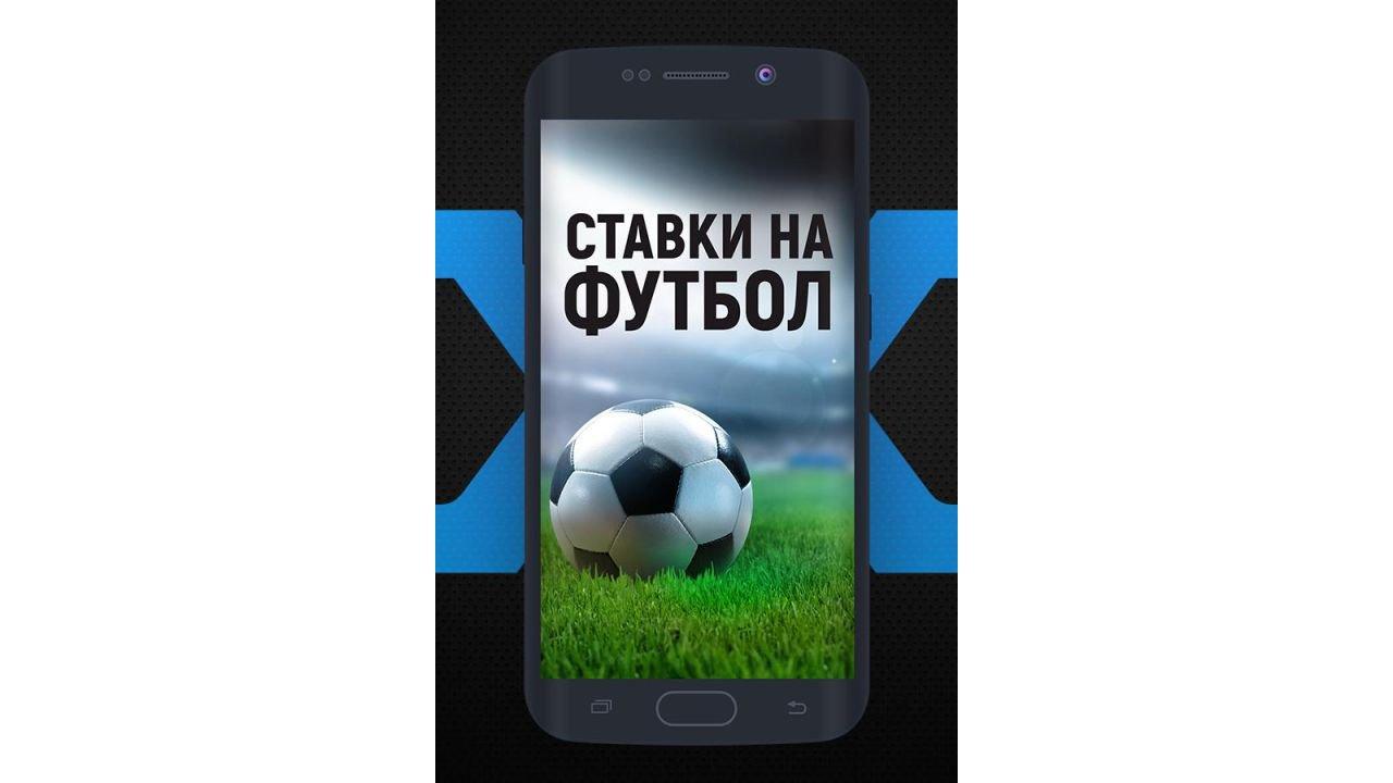Скачать 1XBet на андроид мобильную версию - официальное
