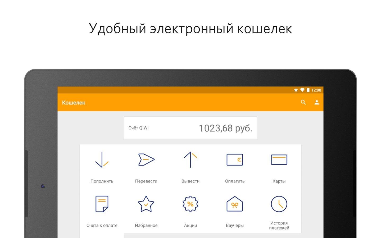Программа киви кошелек на андроид